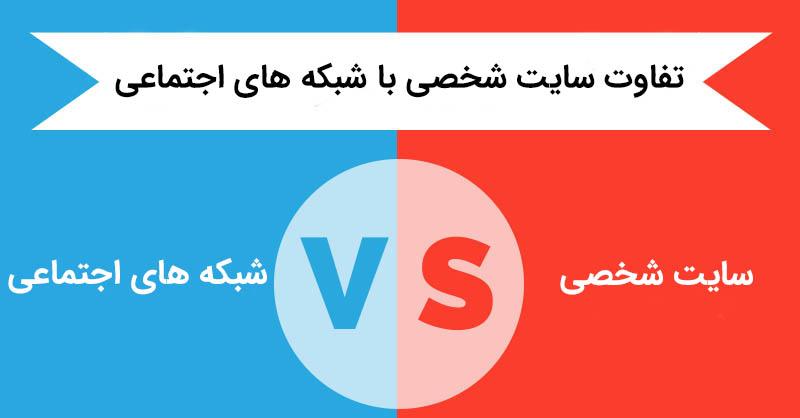 تفاوت سایت شخصی با شبکه های اجتماعی
