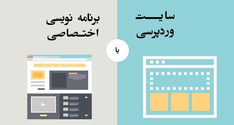 طراحی سایت با وردپرس و یا به صورت اختصاصی (قسمت اول)