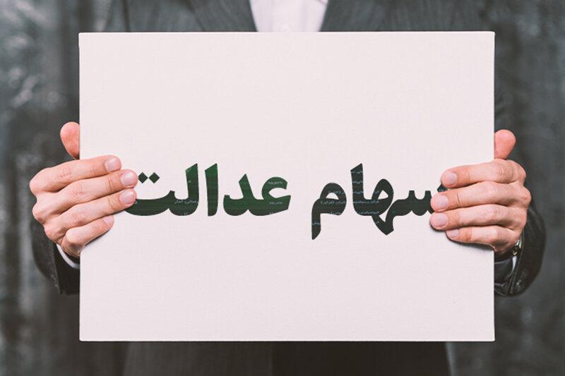آغاز انتخابات شرکتهای سرمایهگذاری استانی سهام عدالت از یک ماه دیگر