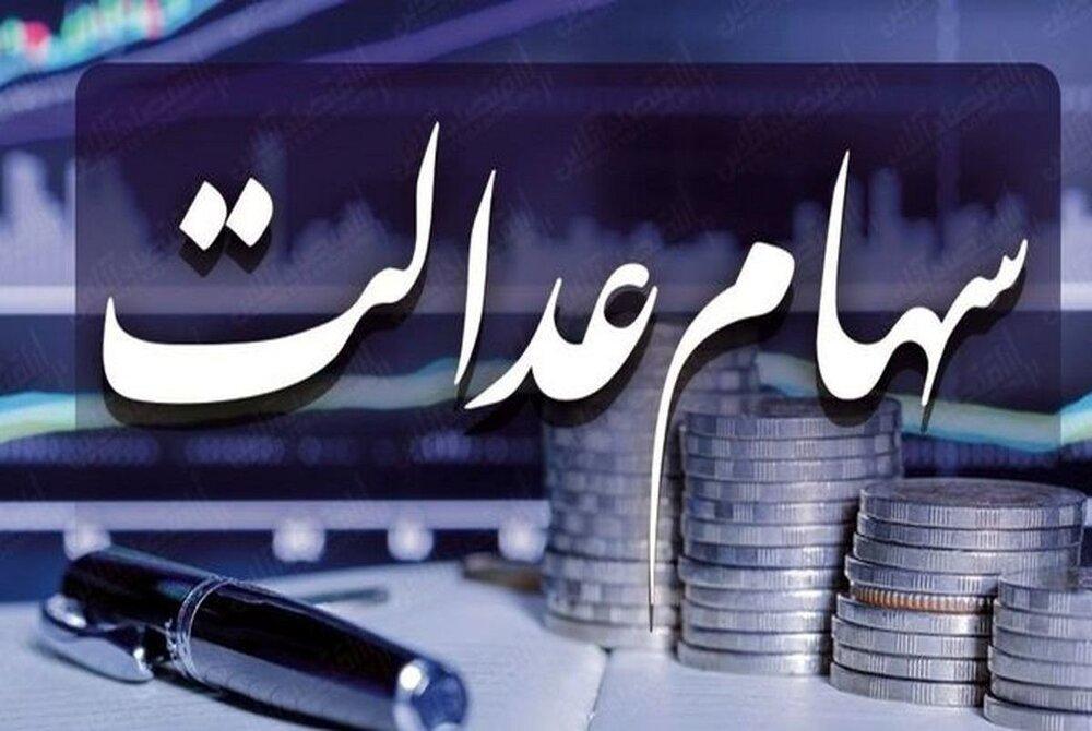 پرداخت باقیمانده سود سهام عدالت تا چند روز آینده