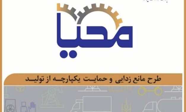 طرح «محیا»ی بانک صادرات ایران به حمایت از تولید آمد